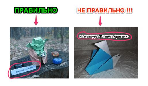 Пример правильной и неправильной поделки