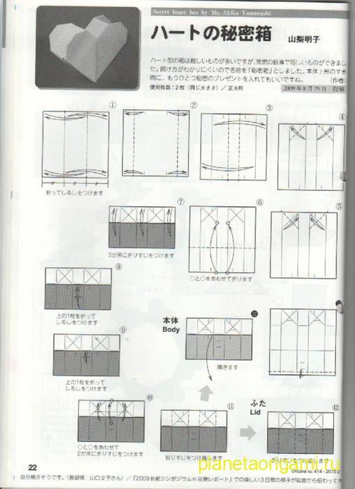 схема сборки коробочки сердечка