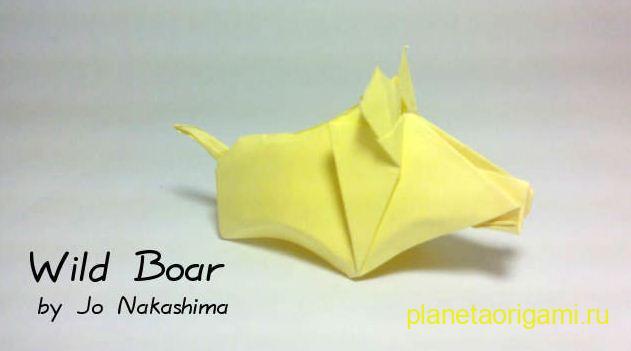 Оригами кабан