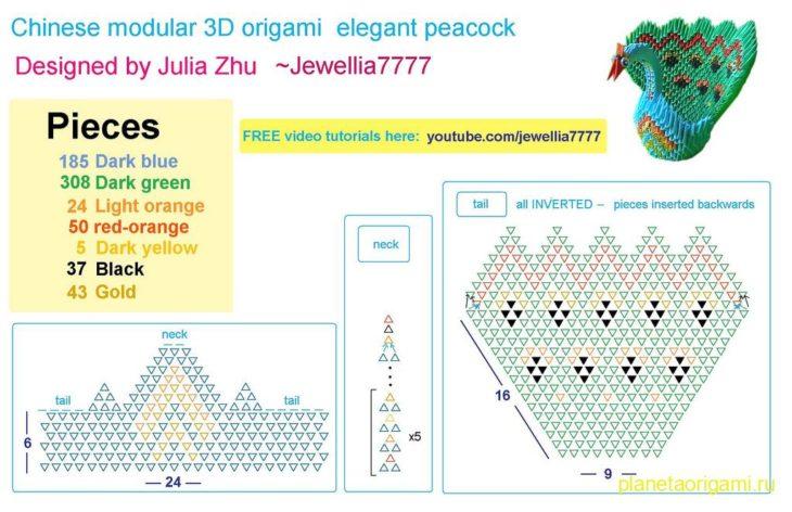 оригами из треугольников павлин.