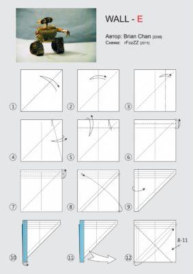 оригами схема Валли