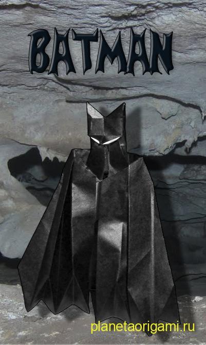 Бэтмен из бумаги