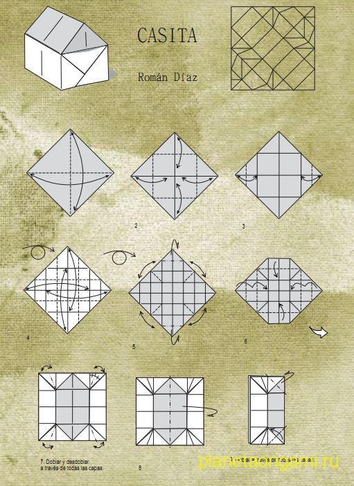 Схема сборки дома оригами