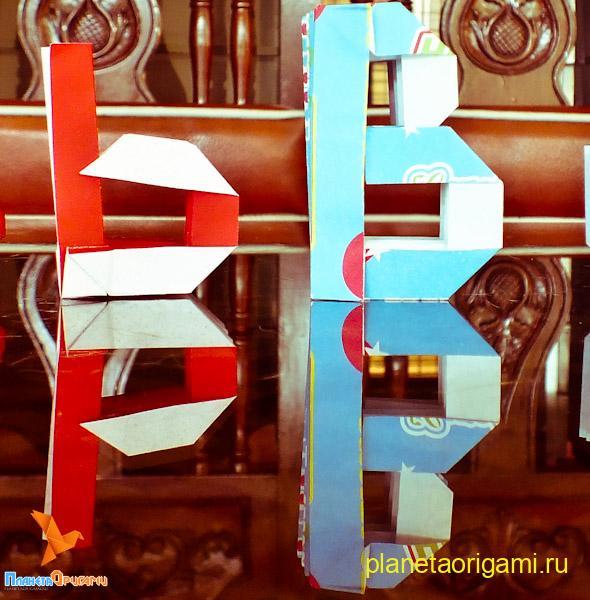 буквы В из бумаги