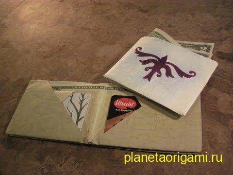 бумажник оригами
