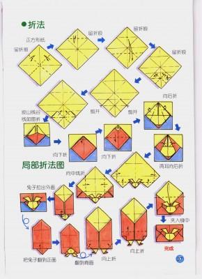 схема сборки конверта кролика