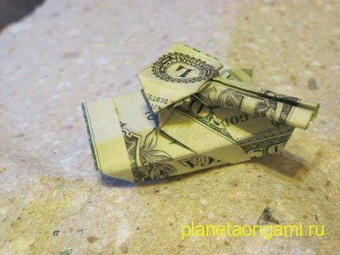 модульное оригами танк схема.