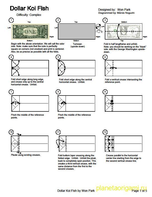 схема карася из бумаги