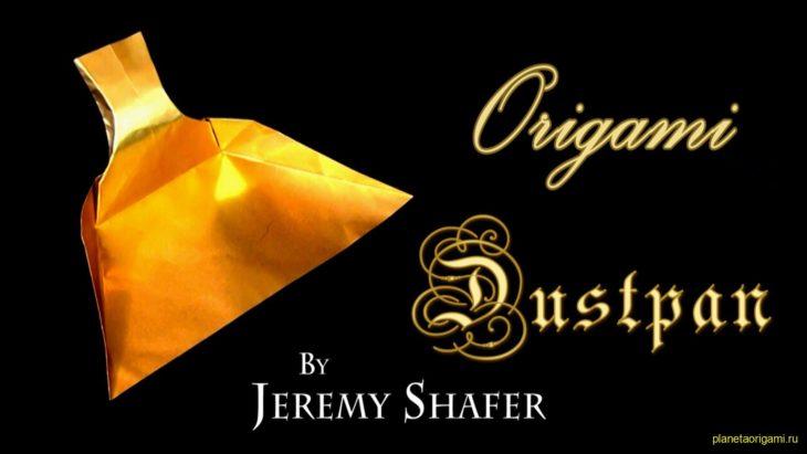 Оригами совок по схеме Jeremy Shafer