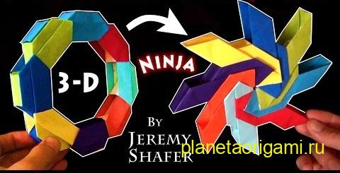 Объемный сюрикэн-трансформер от Джереми Шейфера