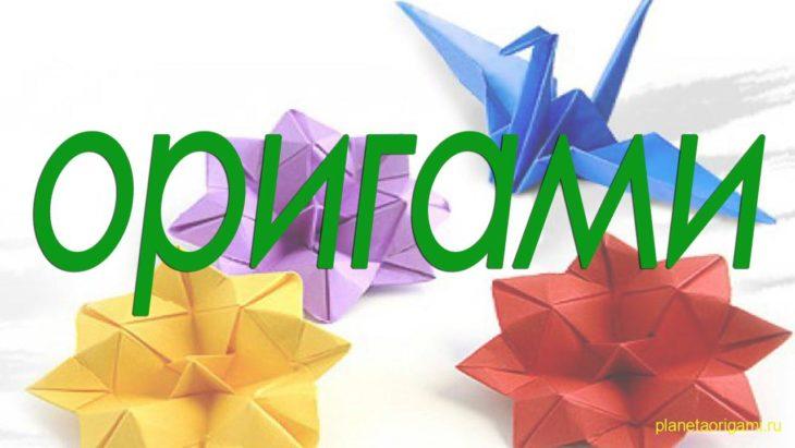 Оригами для детей и начинающих: подборка видео. (Часть 2).