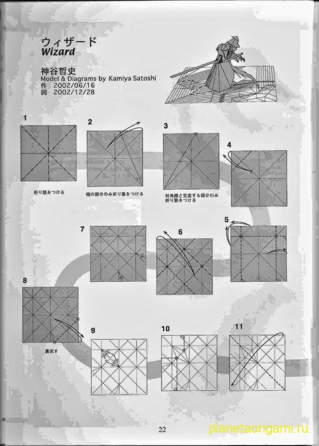 Схема оригами модели волшебника от Сатоши Камия, шаги 1-11