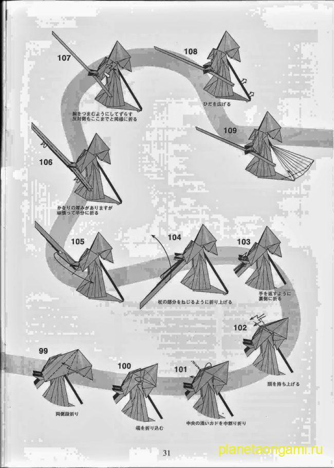 Схема оригами модели волшебника от Сатоши Камия, шаги 99-109