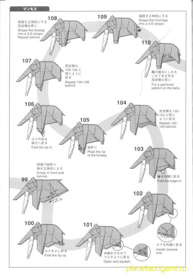 Схема мамонта оригами, шаги 99-110