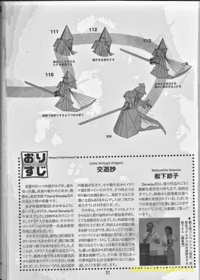 Схема оригами модели волшебника от Сатоши Камия, шаги 110-113