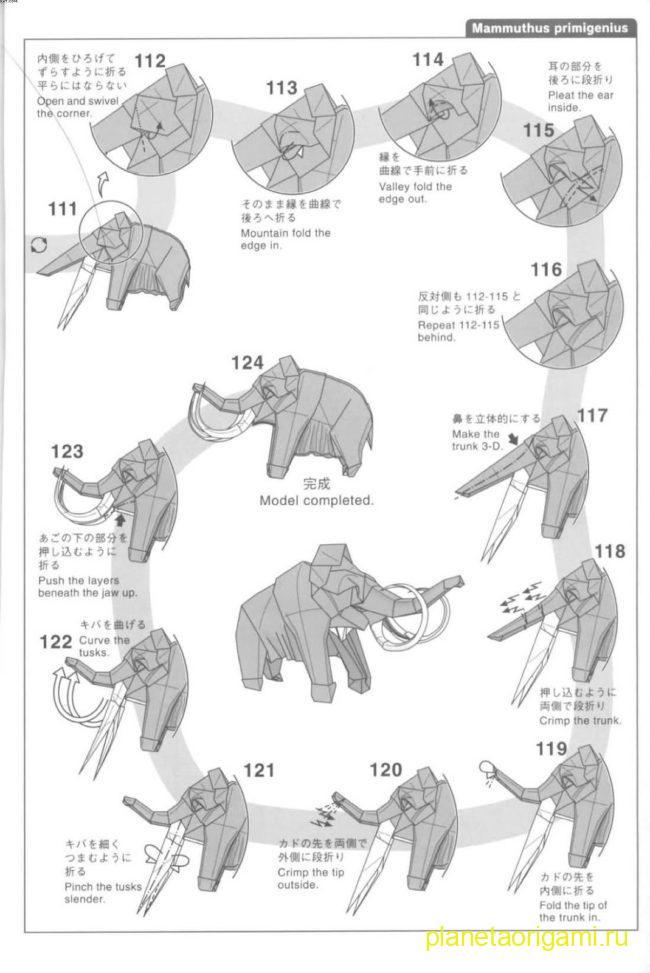 Схема мамонта оригами, шаги 111-124