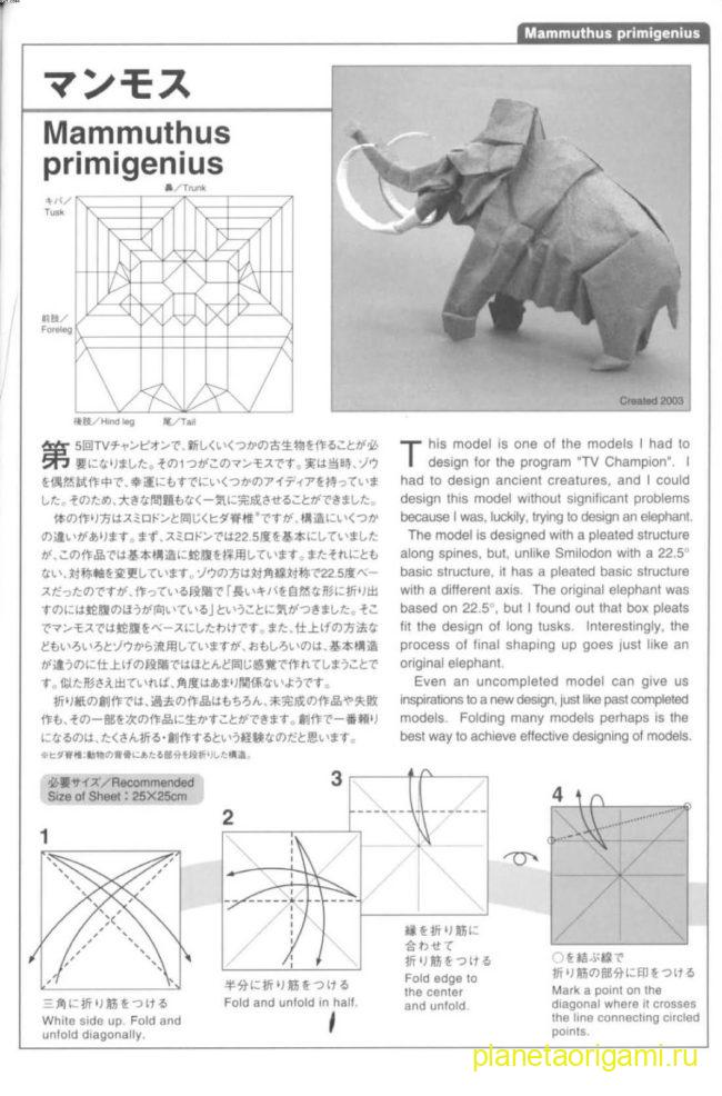 Схема мамонта оригами, шаги 1-4