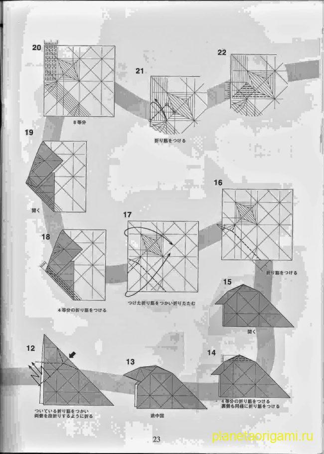Схема оригами модели волшебника от Сатоши Камия, шаги 12-22