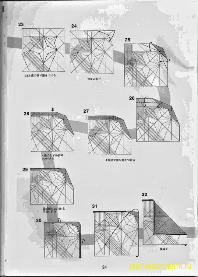 Схема оригами модели волшебника от Сатоши Камия, шаги 23-32