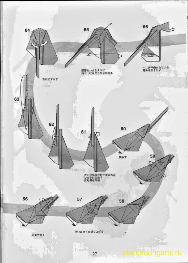 Схема оригами модели волшебника от Сатоши Камия, шаги 56-66