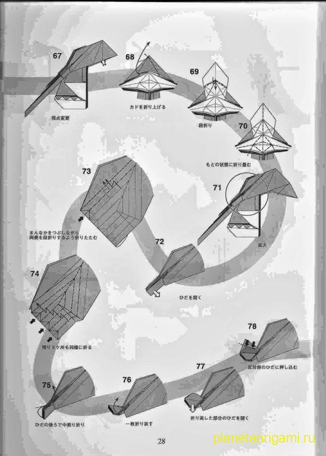 Схема оригами модели волшебника от Сатоши Камия, шаги 67-78