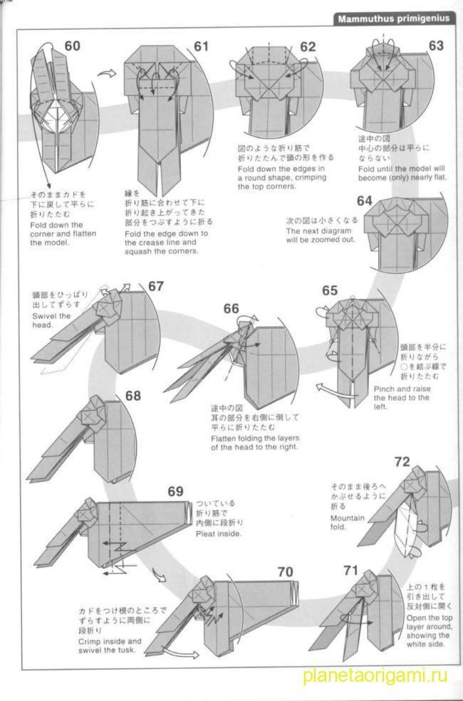 Схема мамонта оригами, шаги 60-72