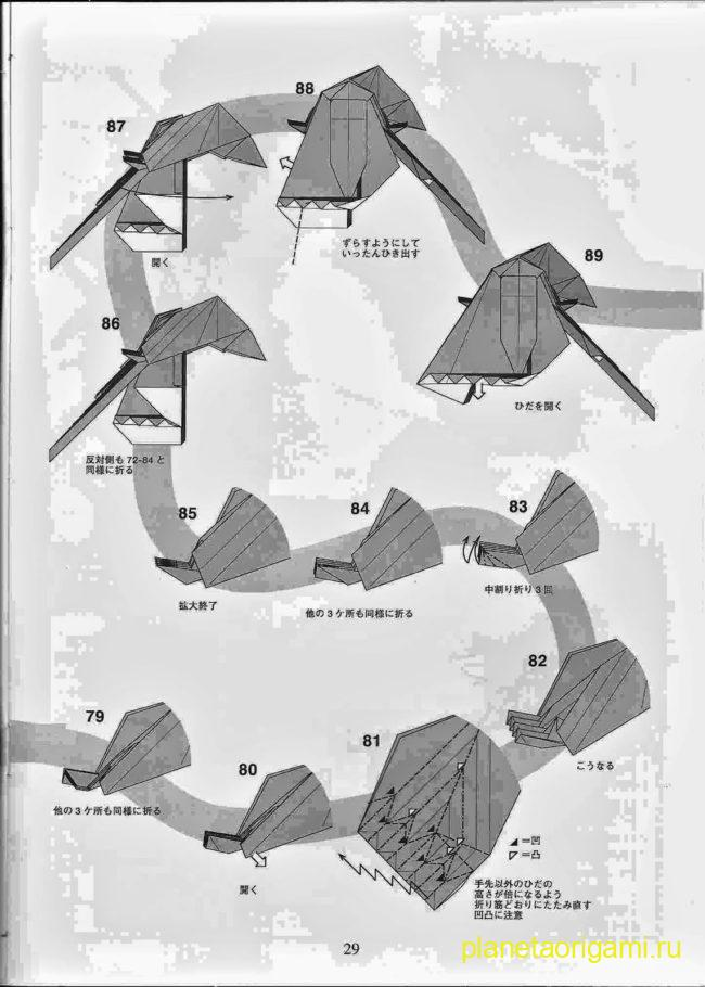 Схема оригами модели волшебника от Сатоши Камия, шаги 79-89
