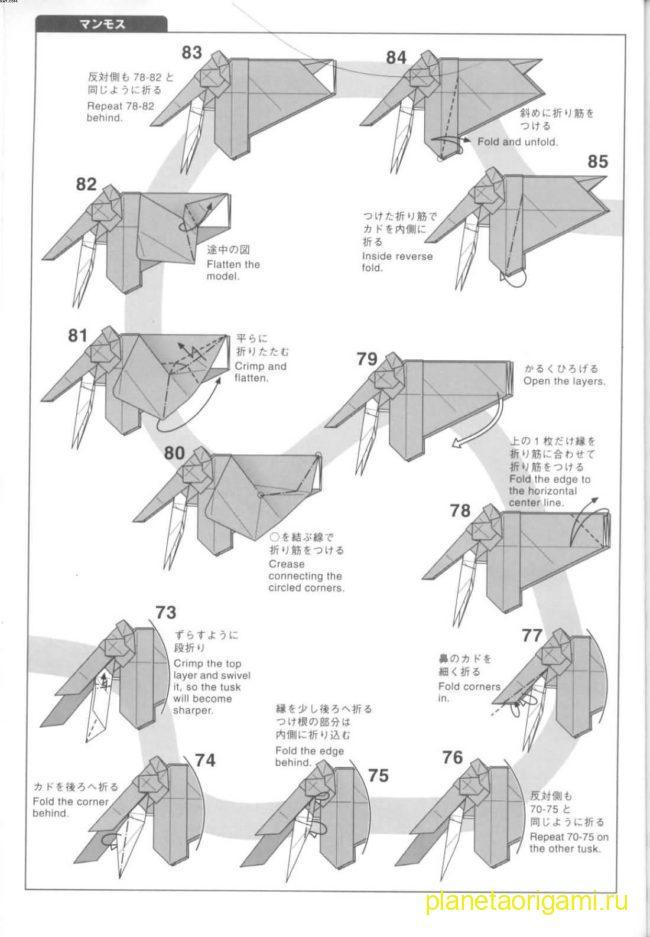 Схема мамонта оригами, шаги 73-85