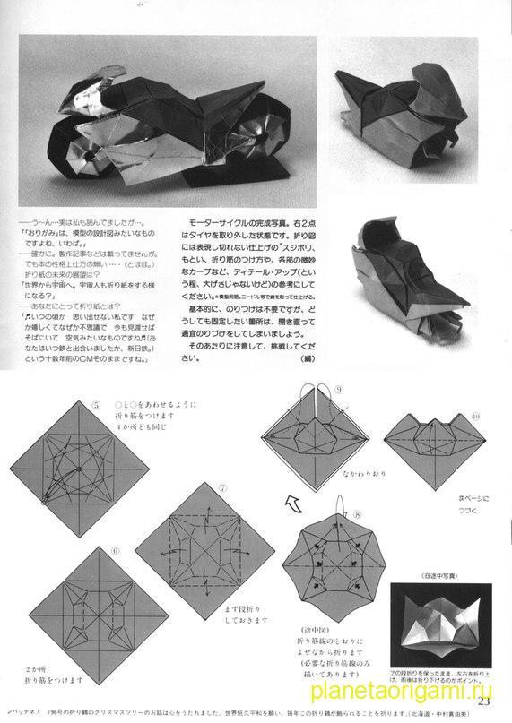 сборка мотоцикла оригами