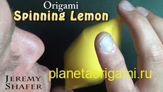 крутящийся лимон от джереми шейфера