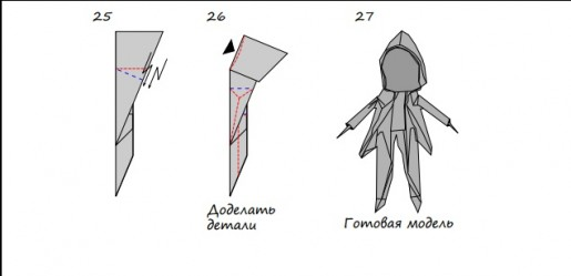 origami robber diagramm