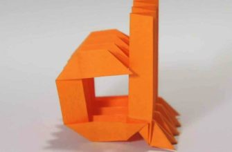 Origami Letter 'd'