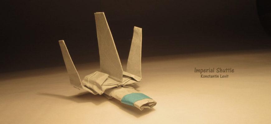 имперский челнок оригами