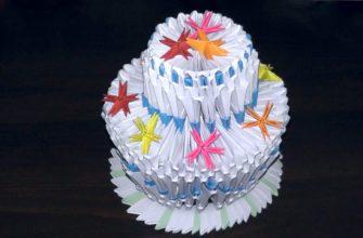 Модульное оригами схема сборки торта