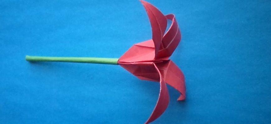 Оригами цветы: Лилия из бумаги (видео урок)
