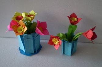 Оригами ваза с цветком к 8 марта