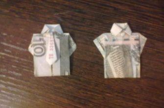 Как сделать рубашку из купюры (без галстука)