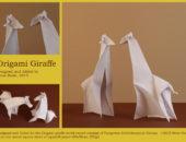 Оригами жираф по схеме Peter Stein