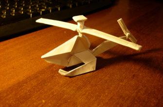 оригами модель вертолета