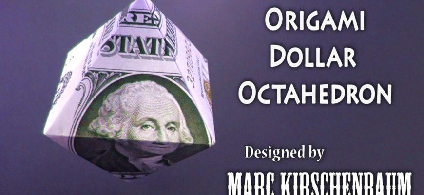 Октаэдр из доллара по схеме Marc Kirschenbaum