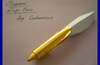 перьевая ручка оригами